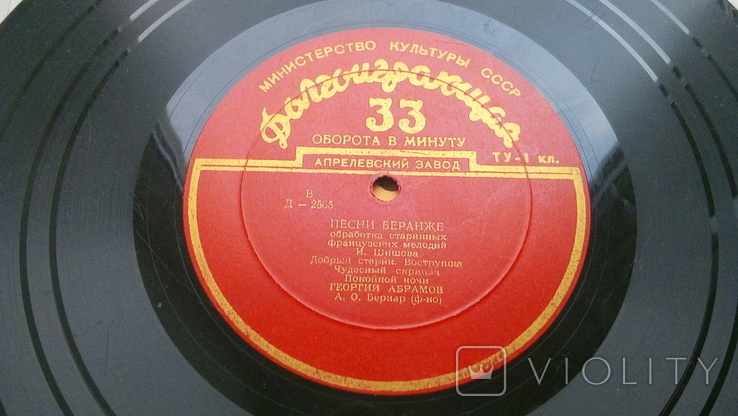"""Георгий Абрамов - Песни Беранже (10"""", Mono) 1955 VG, фото №2"""
