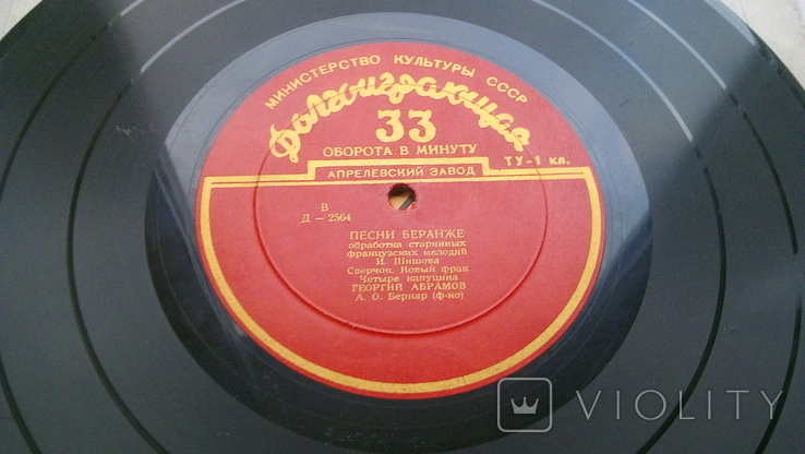 """Георгий Абрамов - Песни Беранже (10"""", Mono) 1955 VG, фото №4"""