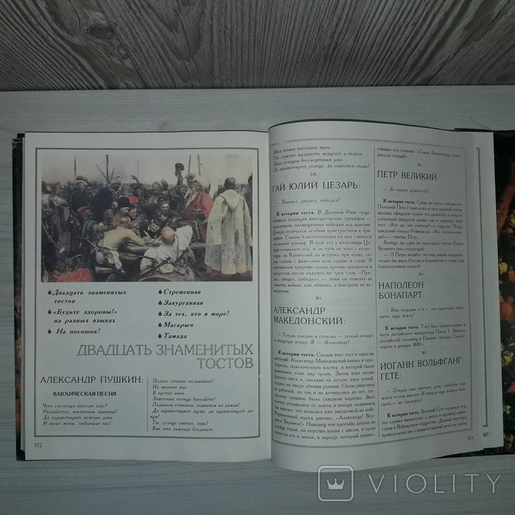 Атлас вин Домашнее виноделие Сервировка стола 1996, фото №9