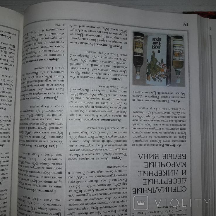 Атлас вин Домашнее виноделие Сервировка стола 1996, фото №10