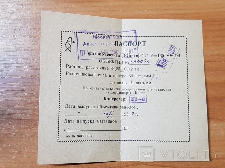 Объектив Юпитер-11 с паспортом 1959 год, фото №3