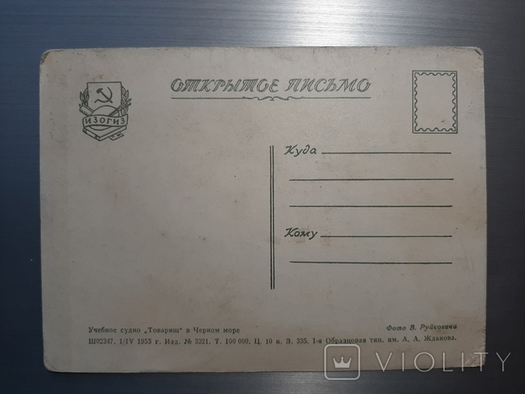 "1955г. Учебное судно ""Товарищ"" в Черном море, фото №3"