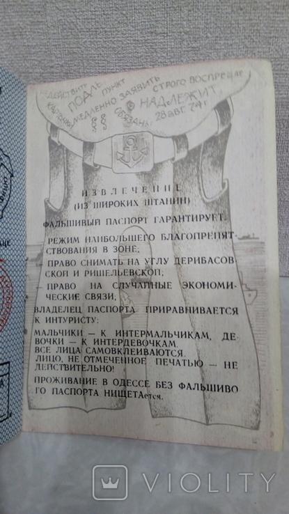 Одесский паспорт сувенир самиздат, фото №3