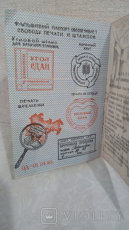 Одесский паспорт сувенир самиздат, фото №4