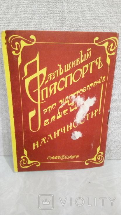 Одесский паспорт сувенир самиздат, фото №7