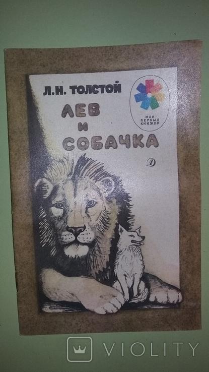 Толстой Лев и собачка, фото №2