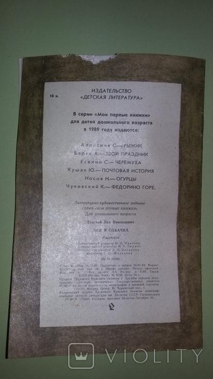 Толстой Лев и собачка, фото №3