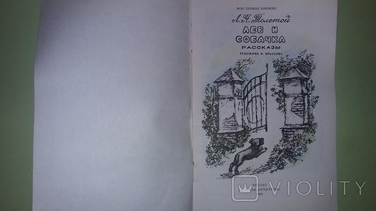 Толстой Лев и собачка, фото №9
