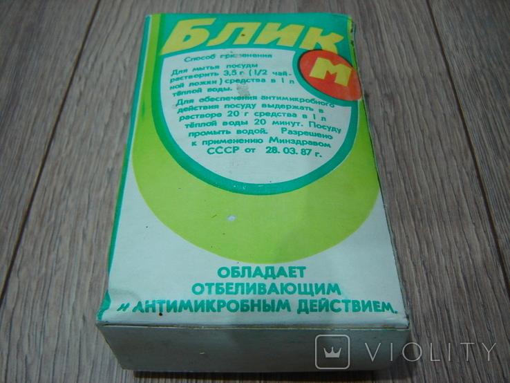 Блик М Времён СССР, фото №6