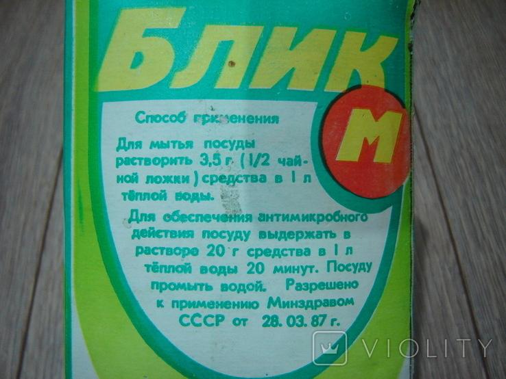 Блик М Времён СССР, фото №11
