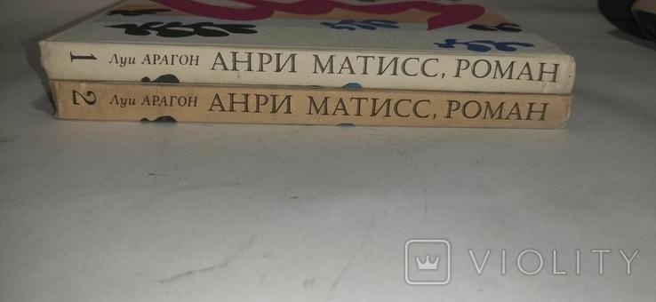 """Луи Арагон """" Анри Матисс, роман"""", фото №4"""