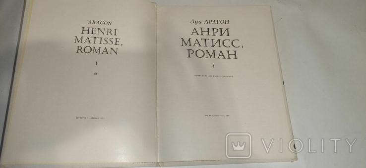 """Луи Арагон """" Анри Матисс, роман"""", фото №5"""