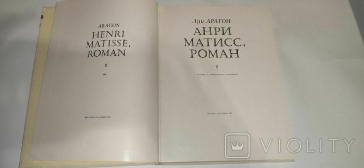 """Луи Арагон """" Анри Матисс, роман"""", фото №9"""