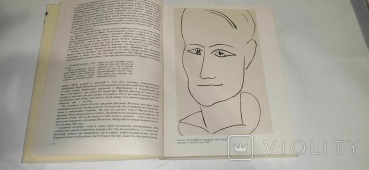 """Луи Арагон """" Анри Матисс, роман"""", фото №10"""