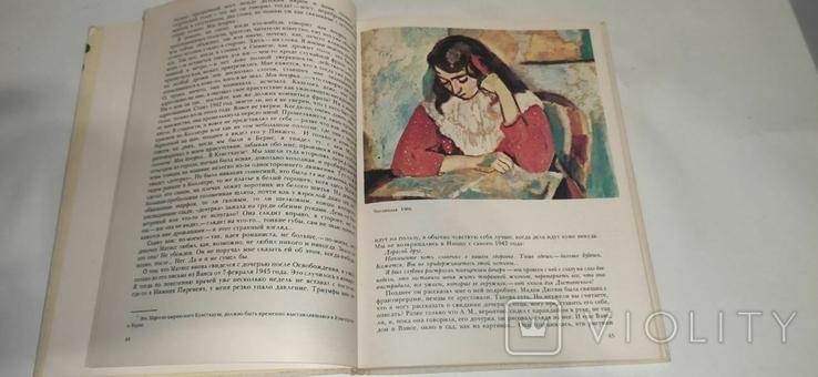"""Луи Арагон """" Анри Матисс, роман"""", фото №11"""