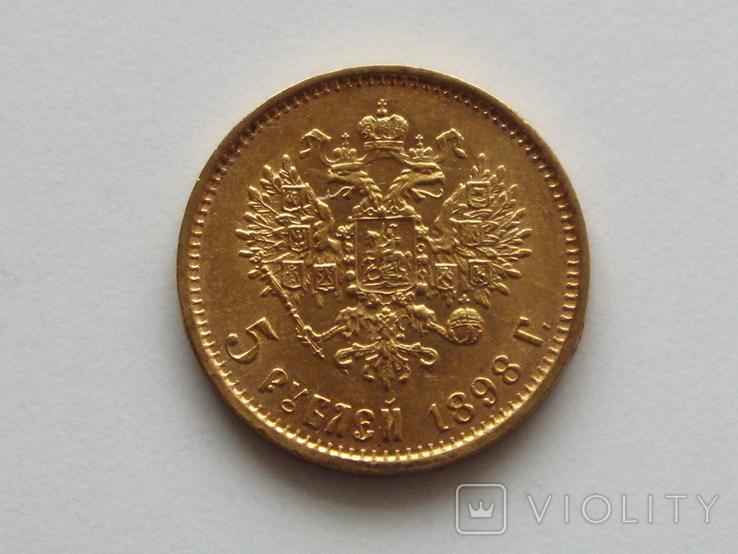 5 рублей 1898 АГ №2, фото №2
