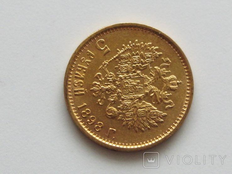 5 рублей 1898 АГ №2, фото №3