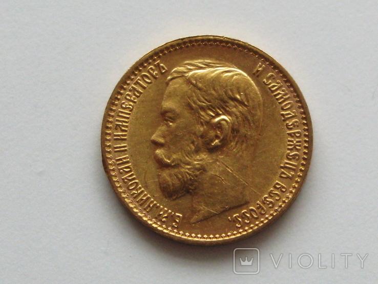 5 рублей 1898 АГ №2, фото №6