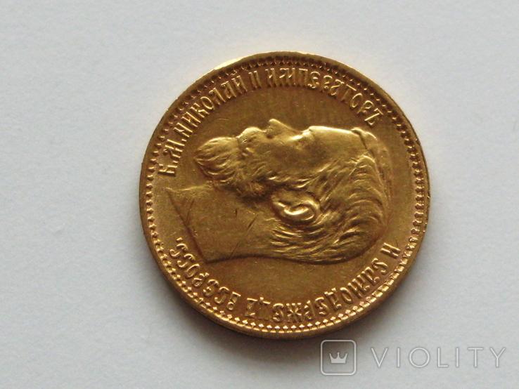 5 рублей 1898 АГ №2, фото №7