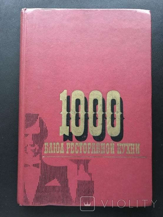 1985 Рестораны в СССР Рецепты Блюда, фото №2