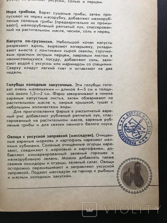 1985 Рестораны в СССР Рецепты Блюда, фото №5