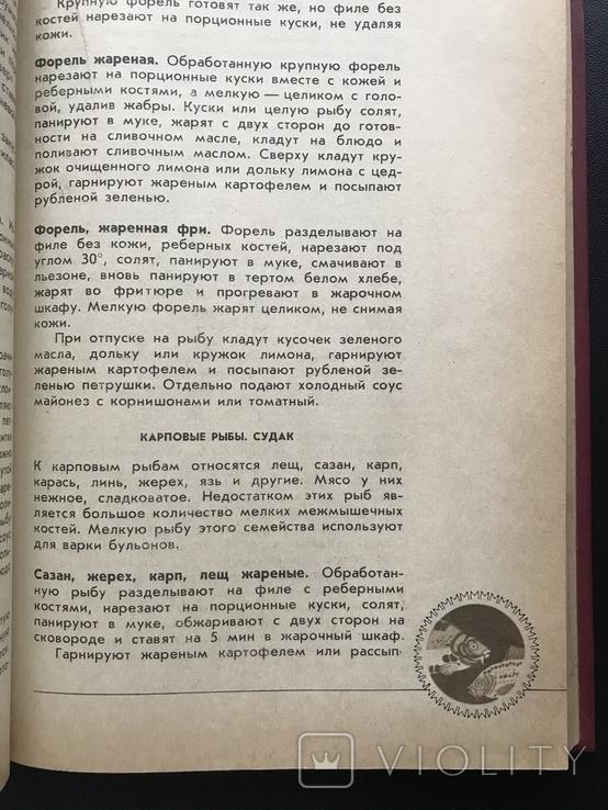 1985 Рестораны в СССР Рецепты Блюда, фото №6