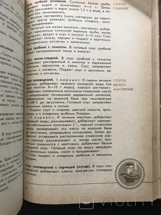 1985 Рестораны в СССР Рецепты Блюда, фото №8