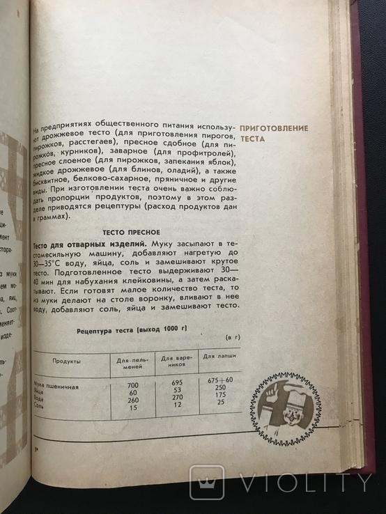 1985 Рестораны в СССР Рецепты Блюда, фото №10