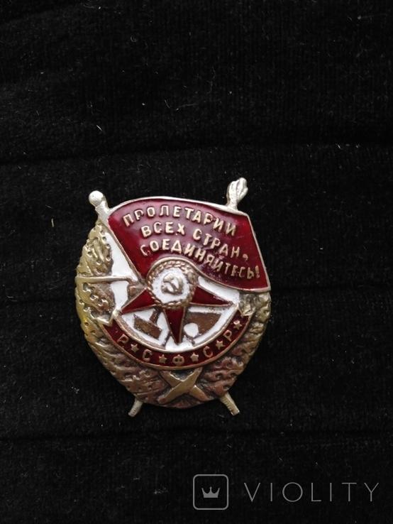 Орден боевого красного знамени РСФСР на винте, копия, фото №2
