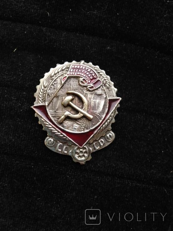 """Орден трудового красного знамени """"треугольник"""", копия, фото №2"""