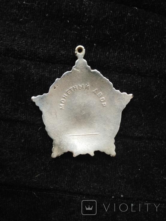 Орден за личное мужество, копия, фото №3