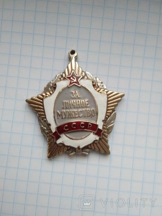 Орден за личное мужество, копия, фото №4