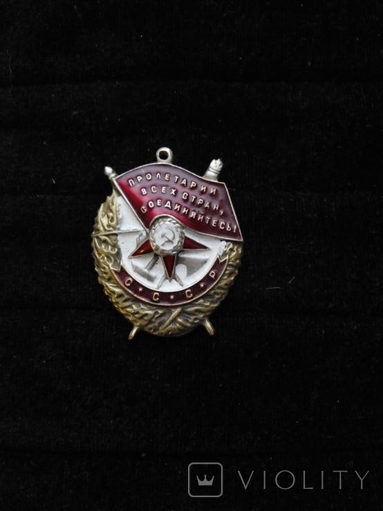 Орден боевого красного знамени, копия, фото №2