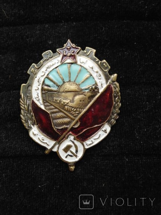 Орден трудового красного знамени туркменское ССР, копия, фото №2