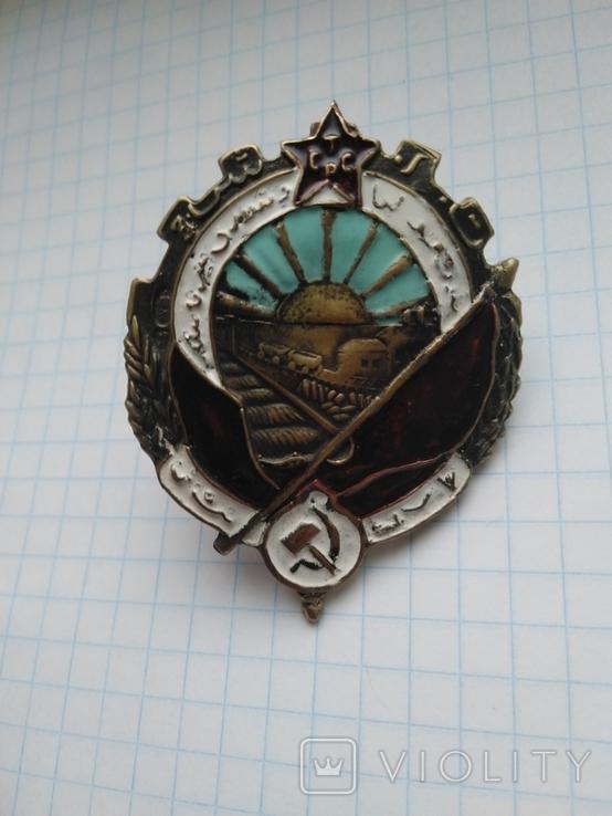 Орден трудового красного знамени туркменское ССР, копия, фото №4