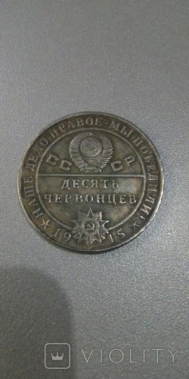 10 червонцев 1945 года генералиссимус И.В. Сталин копия, фото №3