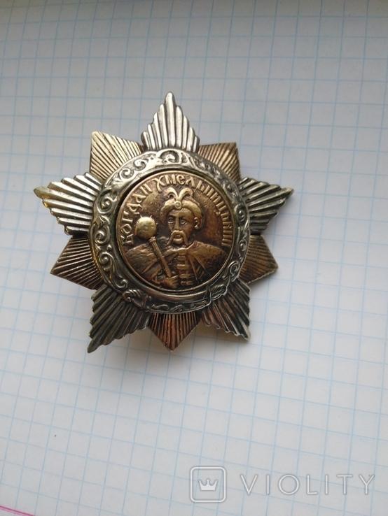 Орден Богдана Хмельницкого 1-ой степени, копия, фото №4