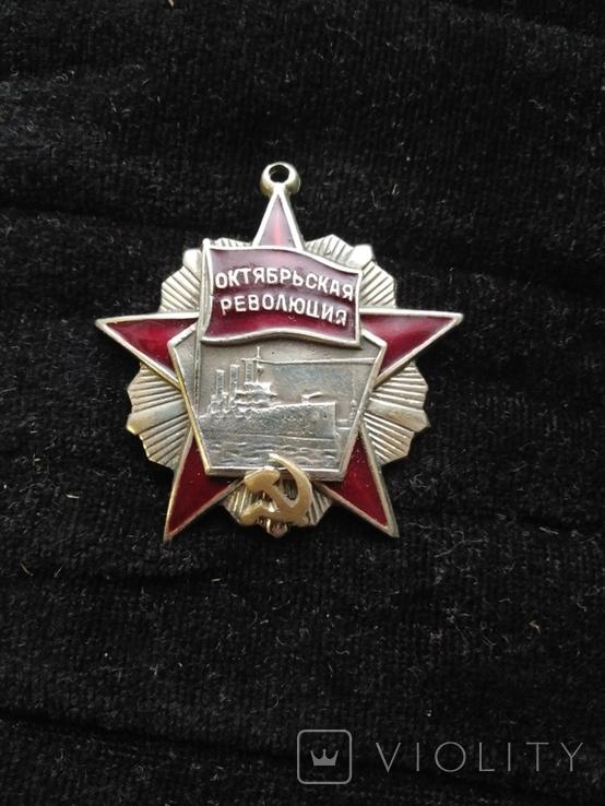 Орден Октябрьской революции, копия, фото №2