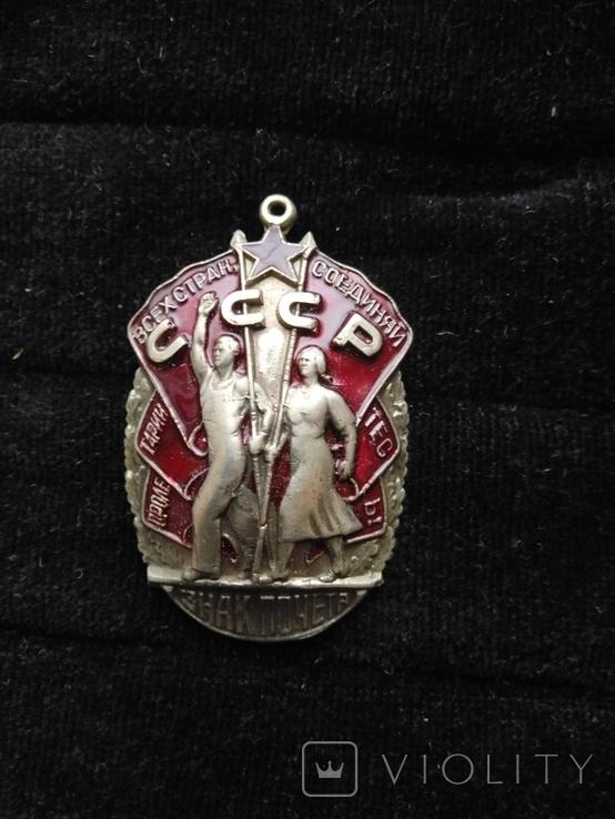 Орден знак почета, копия, фото №2