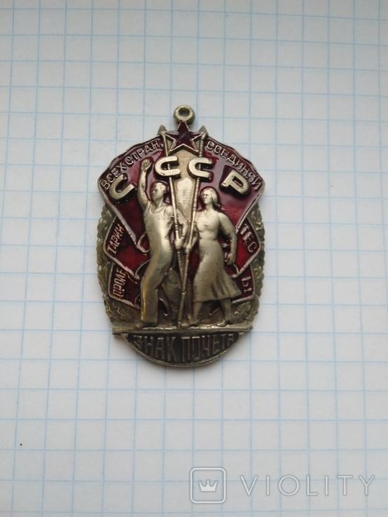 Орден знак почета, копия, фото №4