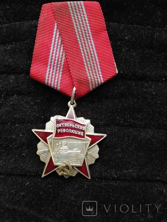 Орден Октябрьской революции, серебряная копия, фото №2