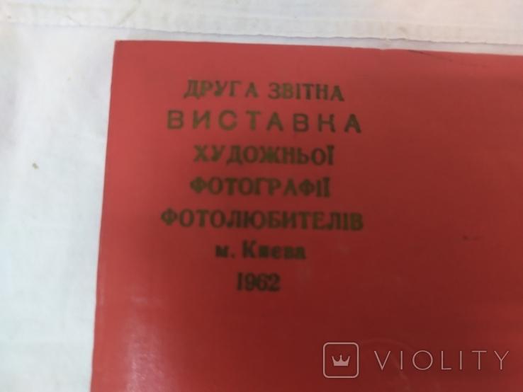 1962 Диплом 2-й выставки Художественной фотографии. Киев. 3 место, фото №3