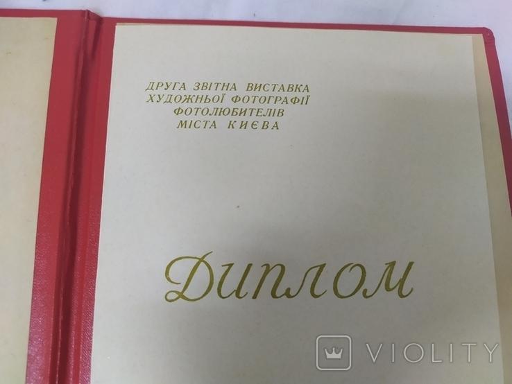 1962 Диплом 2-й выставки Художественной фотографии. Киев. 3 место, фото №5