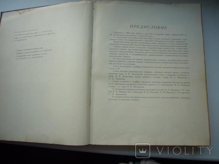 Книга о вкусной и здоровой пище  1953 год, фото №3