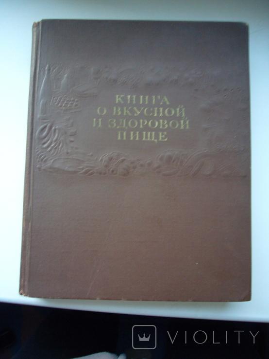 Книга о вкусной и здоровой пище  1953 год, фото №2