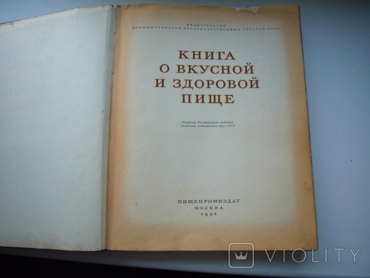 Книга о вкусной и здоровой пище  1953 год, фото №7