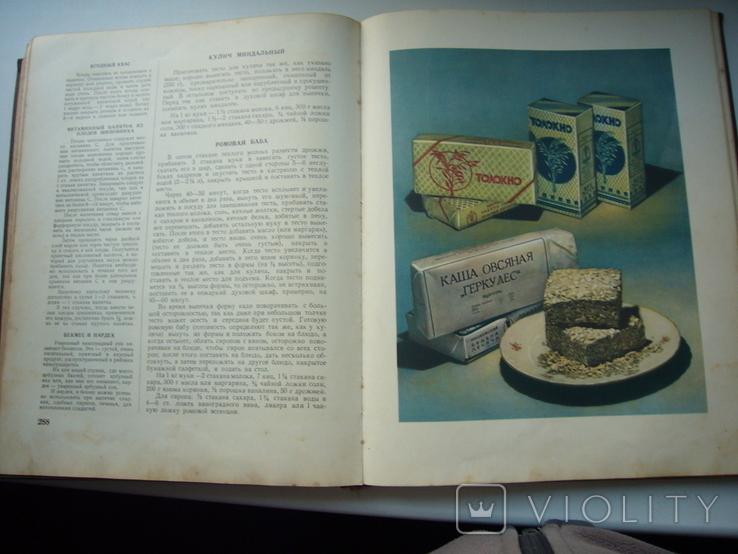 Книга о вкусной и здоровой пище  1953 год, фото №8