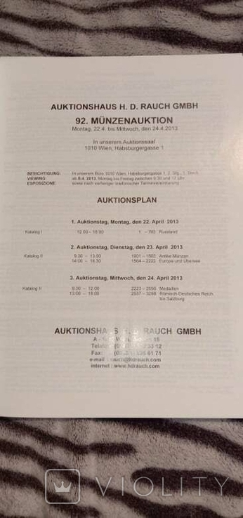 Россия. Монетный каталог аукционного дома Раух. 2013 г., фото №9
