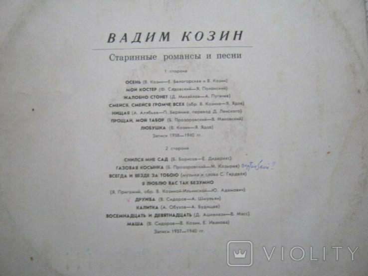 Пластинки Вадим Козин Песни и романсы 2шт., фото №4