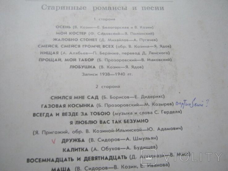 Пластинки Вадим Козин Песни и романсы 2шт., фото №5